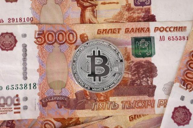 Как перевести биткоины в рубли в россии капитал для форекса