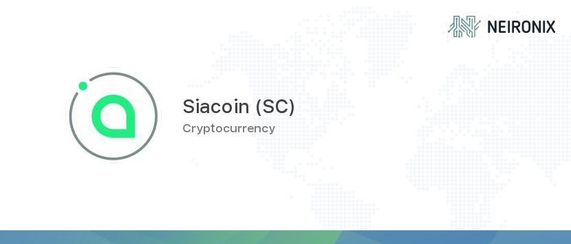 Стоимость Siacoin